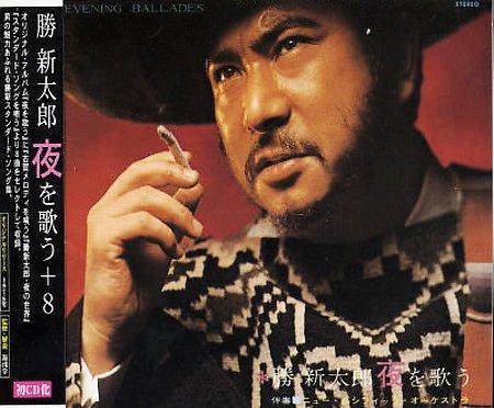 Shintaro Katsu – Yoru wo utau