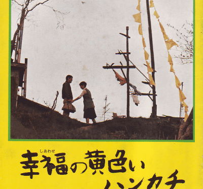 Shiawase no Kiiroi Hankachi, Le Mouchoir Jaune, de Yoji Yamada