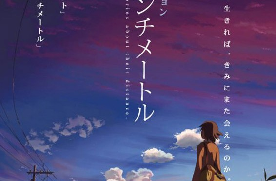5 centimètres par seconde  (Makoto Shinkai – 2007)