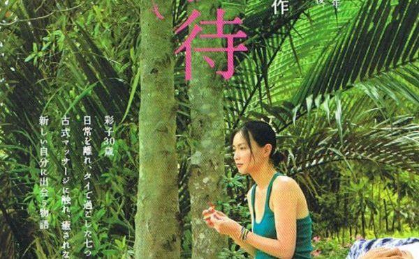 Nanayo (Naomi Kawase – 2008)