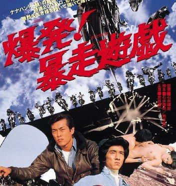 Bakuhatsu! Boso yugi (Teruo Ishii – 1976)