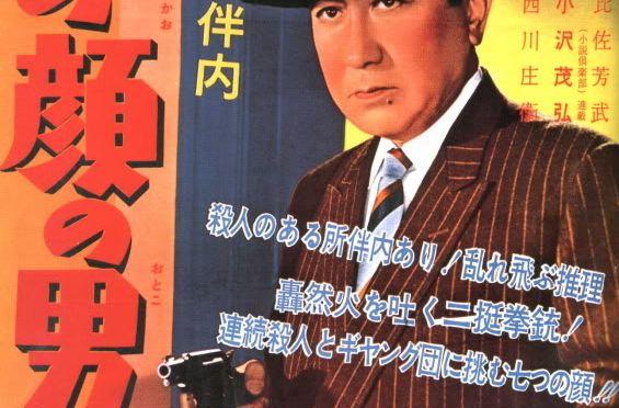 (Poster) Nanatsu no kao no otoko daze (1960)