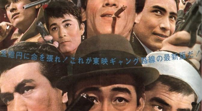 (Poster) Ankokugai no kaoyaku – juichinin no gyangu (1963)