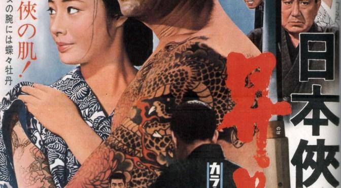 (Poster) La série des Nihon kyôkayu-den
