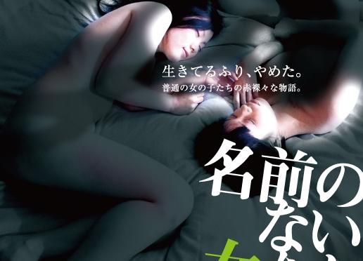 Love & Loathing & Lulu & Ayano (Hisayasu Satô – 2010)