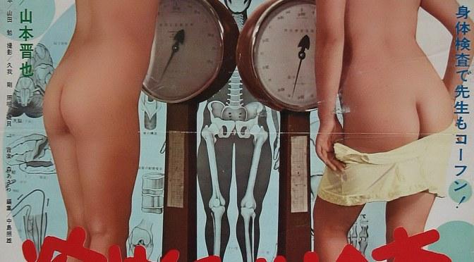 (Poster) Chikan Shintai Kensa (Shinya Yamamoto – 1977)