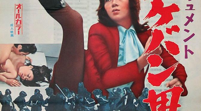 (Poster) Semi Document : Sukeban Yojimbo (1974)