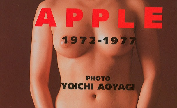 Bijin de la semaine (25) : Nami Asada dans APPLE (Yoichi Aoyagi, 1972-1977)