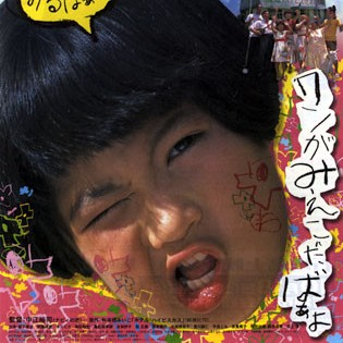 Hotel Hibiscus (Yuji Nakae – 2002)