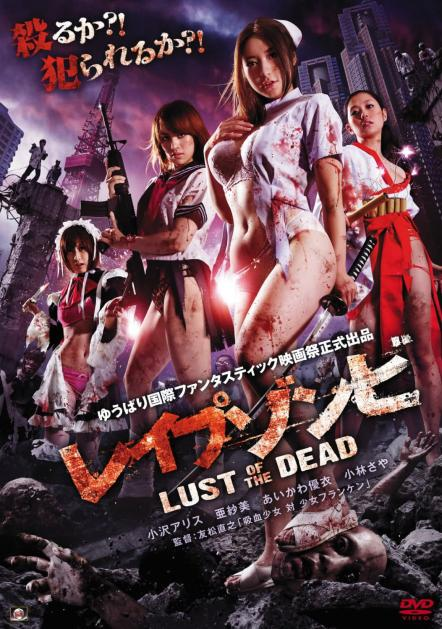 rape zombi - lust of the dead