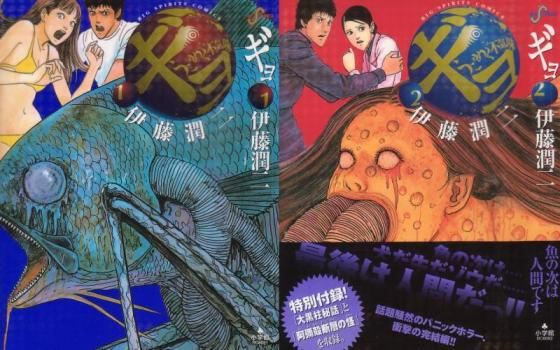 gyo manga