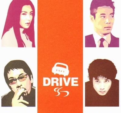 Drive (Sabu – 2002)