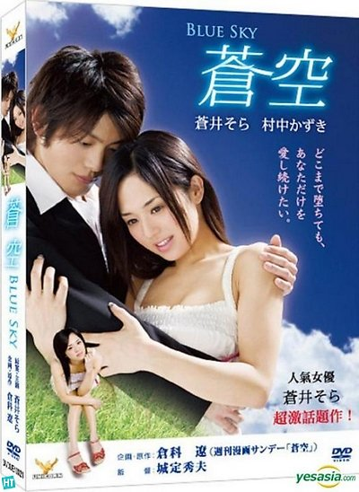 blue sky dvd