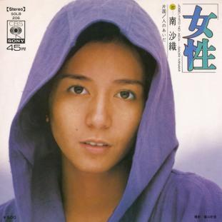 Shinoyama Saori Minami 2