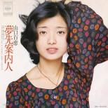 Shinoyama-Yamaguchi-9