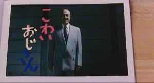 kikujiro 3