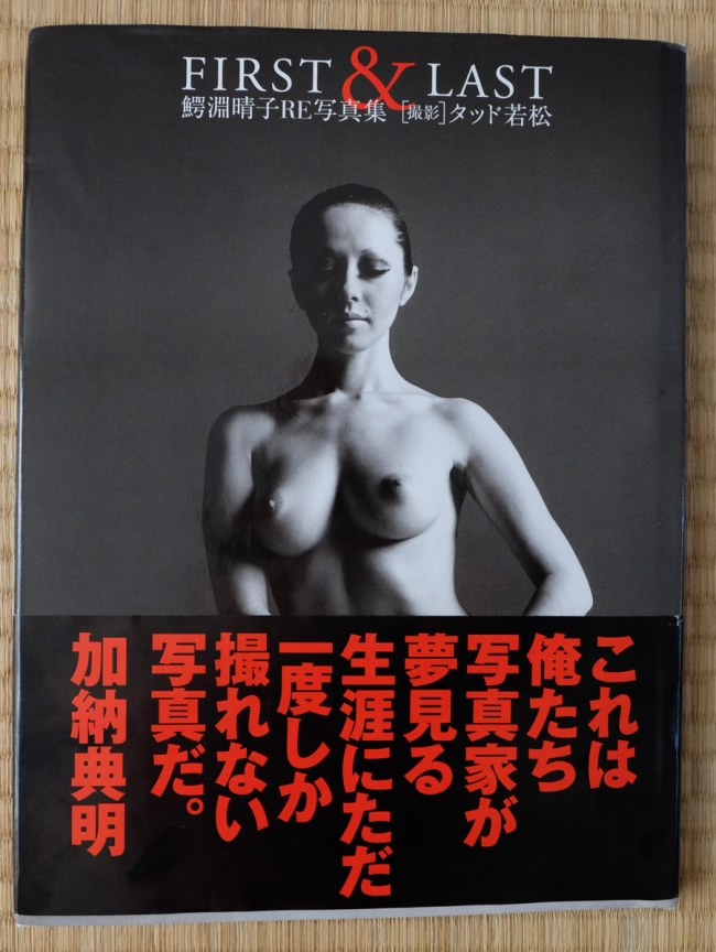 haruko-wanibuchi-first-&-last