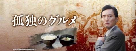kodoku-no-gurume