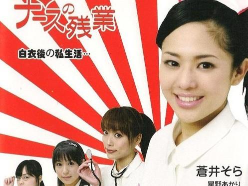 Nurse's Confession (Komie – 2009)