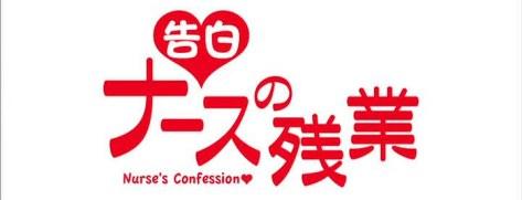 nurse-confession2