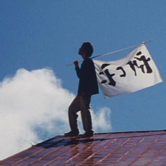Hole in the Sky (Kazuyoshi Kumakiri – 2001)