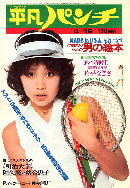 heibon punch tennis
