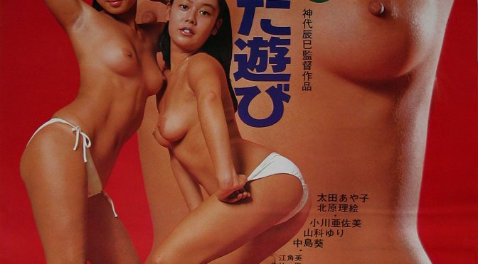 Pleasure Campus, Secret Games (Tatsumi Kumashiro – 1980)