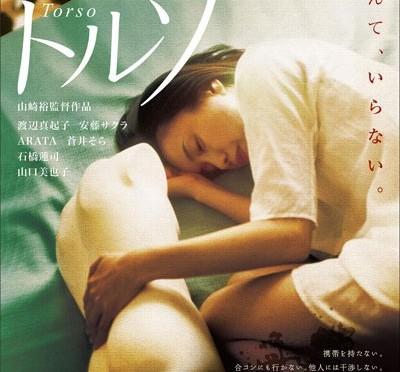 Torso (Yutaka Yamazaki – 2009)