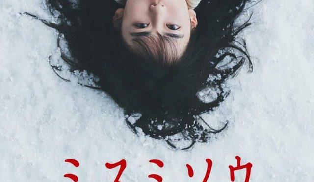Mutilations et énucléation sur la neige