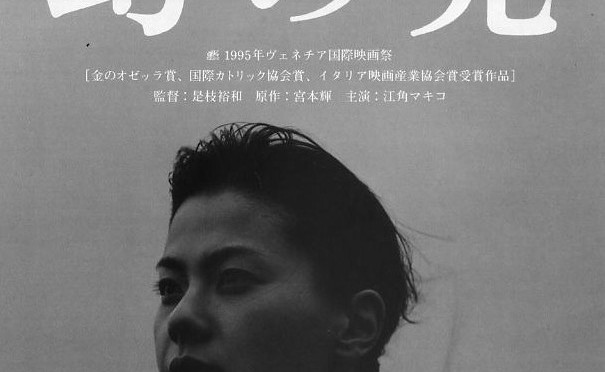 Maborosi (Hirokazu Kore-eda – 1995)
