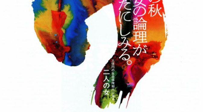 Suspicion (Yoshitaro Nomura – 1982)