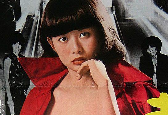 Red Violation (Chusei Sone – 1980)