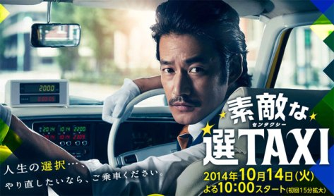 Suteki_na_Sen_TAXI