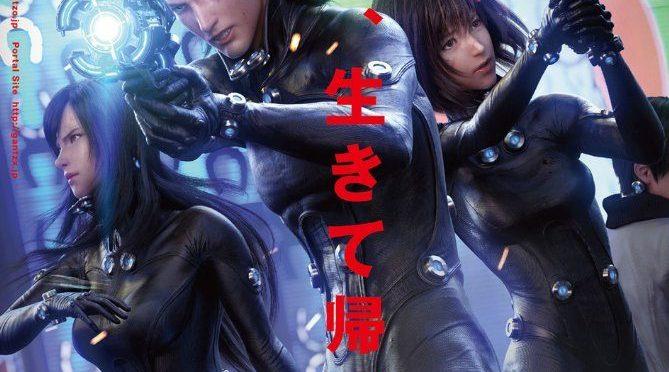 Gantz : O (Yasushi Kawamura – 2016)