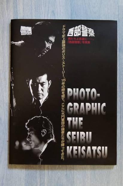 seibu keisatsu photobook
