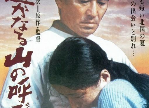 Haruka naru yama no yobigoe (Yoji Yamada – 1980)