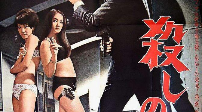 La Marque du tueur (Seijun Suzuki – 1967)