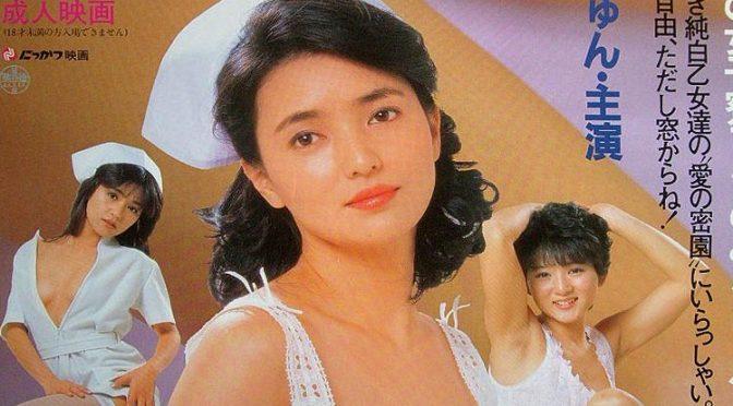 Au dortoir des infirmières, les doigts sont poisseux (Yoshihiro Kawasaki – 1985)