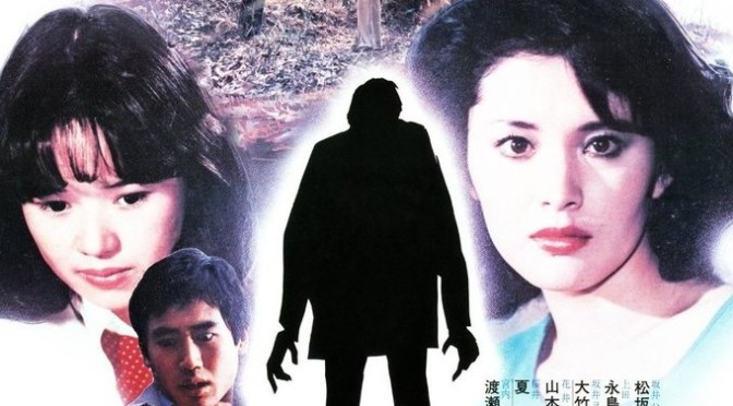 L'Incident (Yoshitaro Nomura – 1978)