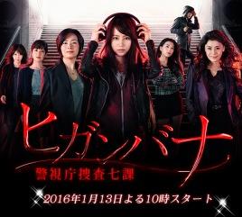 Higanbana2016