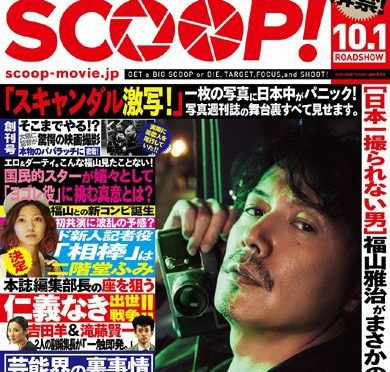 SCOOP! (Hitoshi One – 2016)