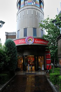 musée tezuka 1