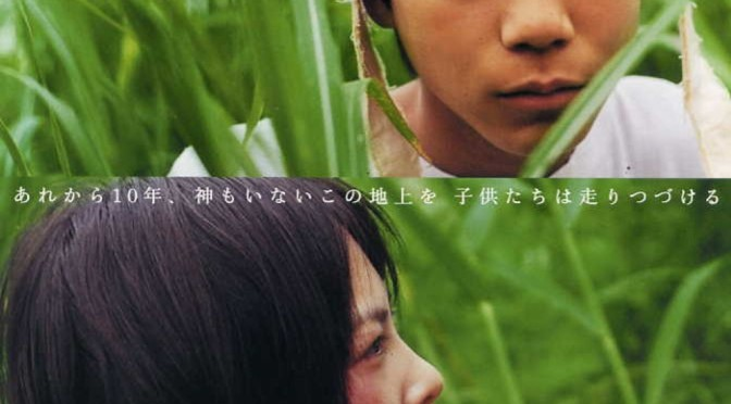 Canary (Akihiko Shiota – 2005)