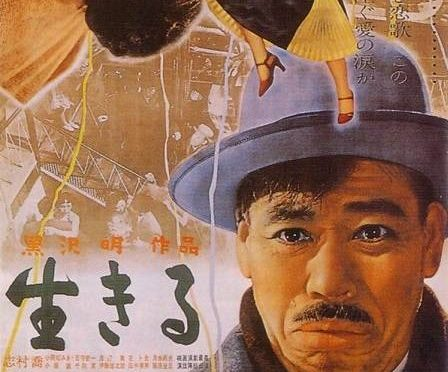 Vivre (Akira Kurosawa – 1952)