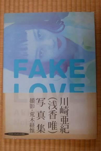 araki fake love