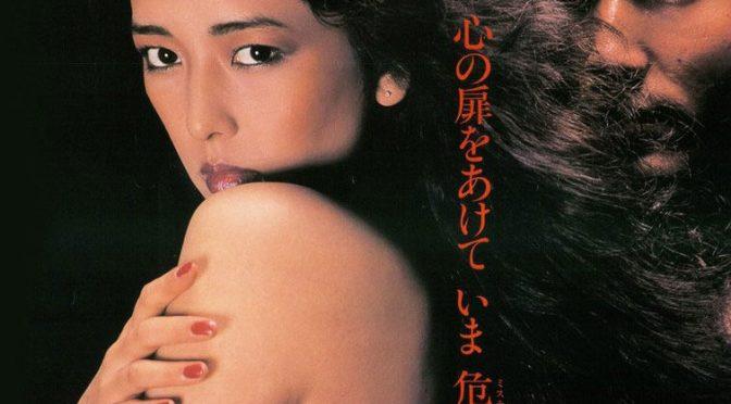 Call from Darkness (Yoshitaro Nomura – 1981)