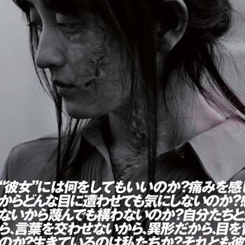 Miss Zombie (Sabu – 2013)