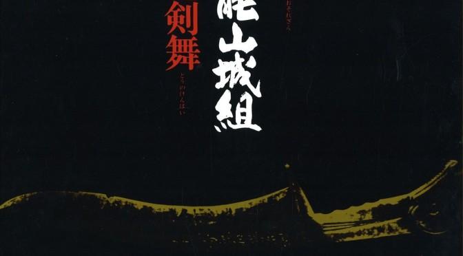 Osorezan, de Geinoh Yamashirogumi