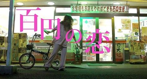 100-yen-love-1