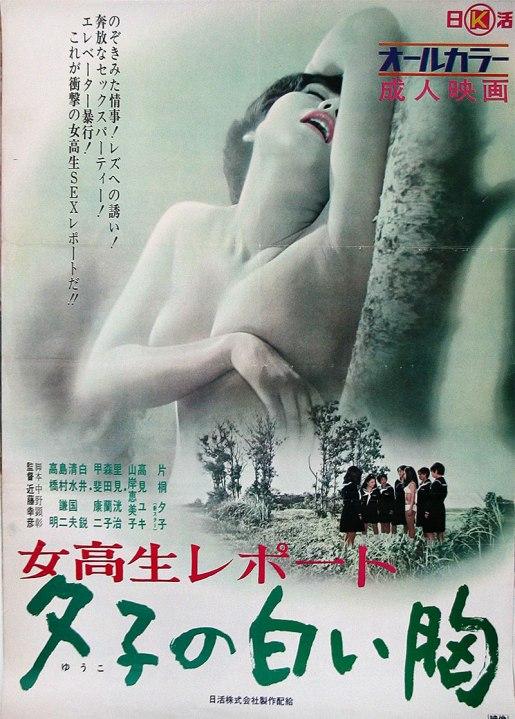 Jokosei-Report-Yuko-no-Shiroi-Mune-(1971)